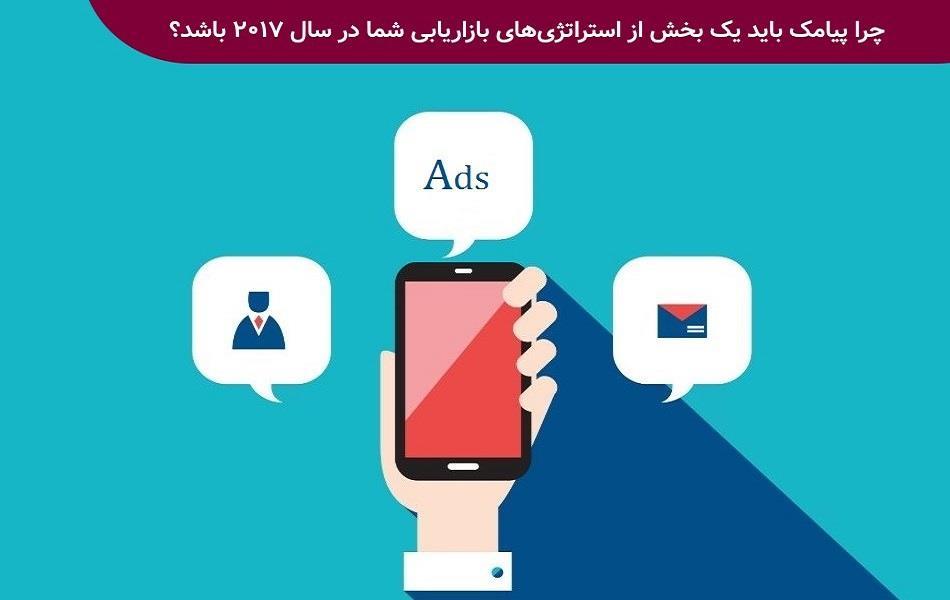 چرا باید اطمینان پیدا کنید که بازاریابی پیامکی یا سرویس های پیامکی بخشی از استراتژی شما در سال 2017 باشد؟