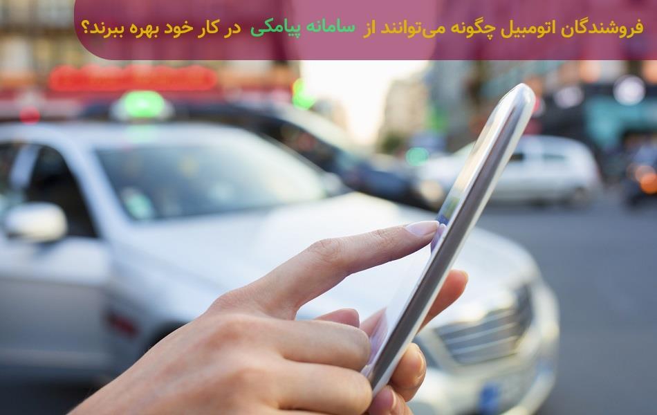فروشندگان اتومبیل چگونه میتوانند از سامانه پیامکی در کار خود بهره ببرند؟
