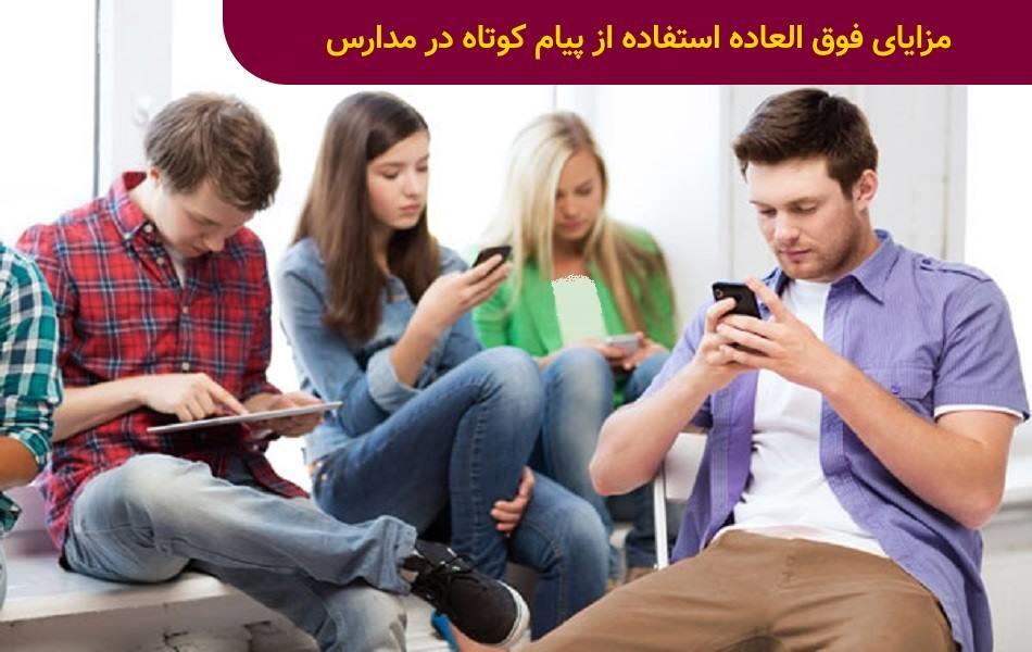 مزایای فوق العاده استفاده از پیام کوتاه در مدارس