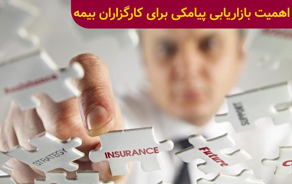 اهمیت بازاریابی پیامکی برای کارگزاران بیمه