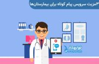 3 مزیت سرویس پیام کوتاه برای بیمارستان ها