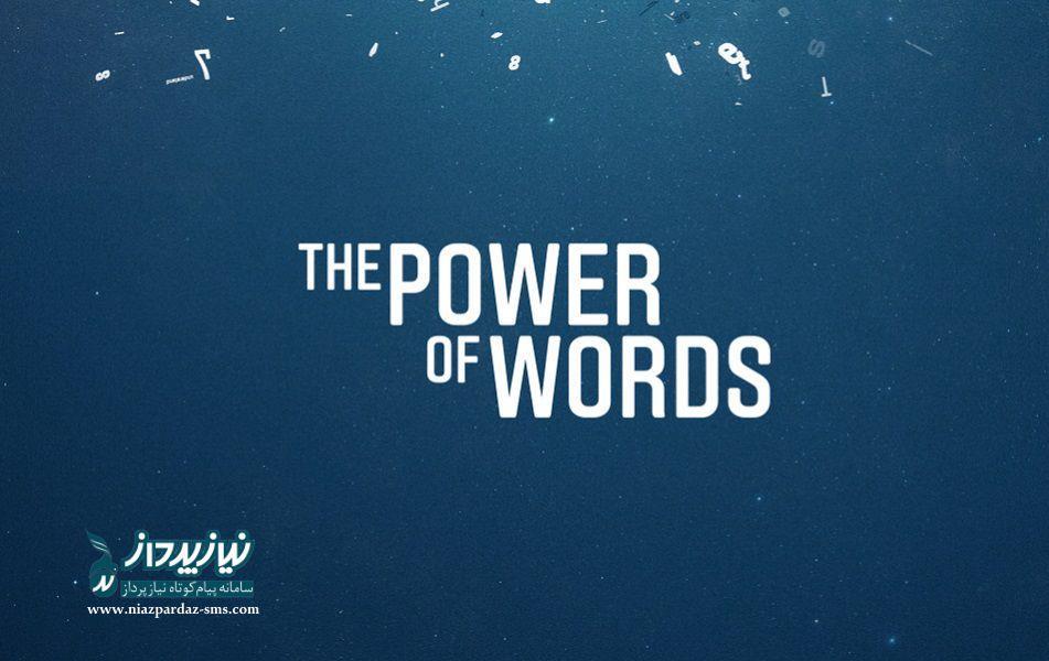 کلمات جادویی بازاریابی پیامکی