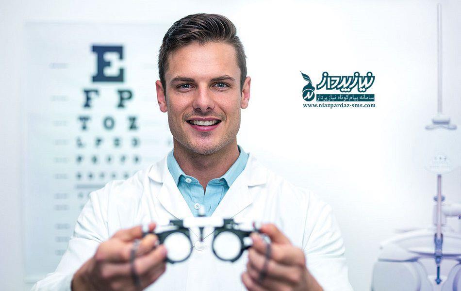سامانه پیامکی فروشندگان عینک