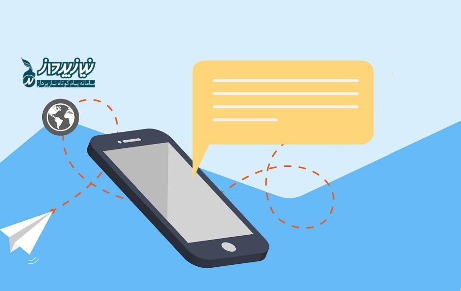 مزایای منشی پیامک و انتقال پیامک
