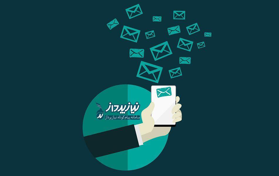 پیامک ، تاریخچه و ویژگی ها