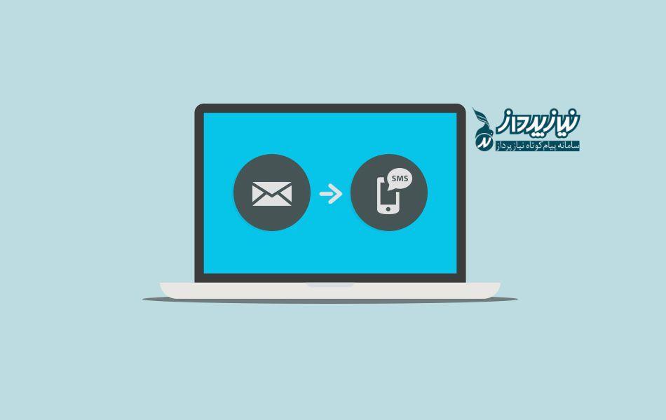 نحوه کمک پنل پیامکی به ایمیل