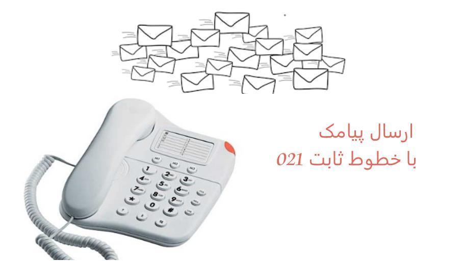 ارسال پیامک با خطوط ثابت 021