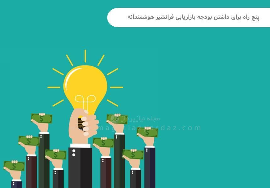 پنج راه برای داشتن بودجه بازاریابی فرانشیز هوشمندانه