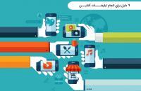9 دلیل برای انجام تبلیغات آنلاین