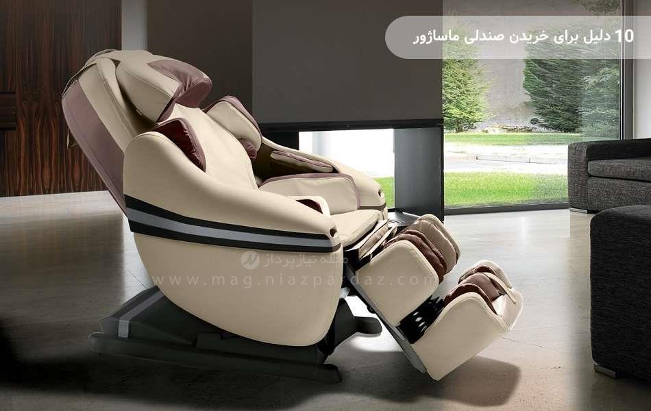 10 دلیل برای خریدن صندلی ماساژور