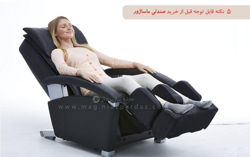 5 نکته قابل توجه قبل از خرید صندلی ماساژور