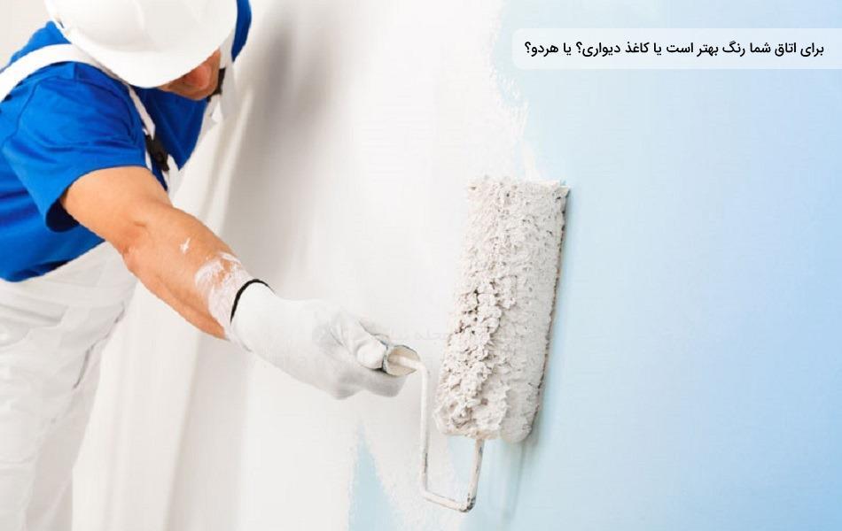 برای اتاق شما رنگ بهتر است یا کاغذ دیواری؟ یا هردو؟