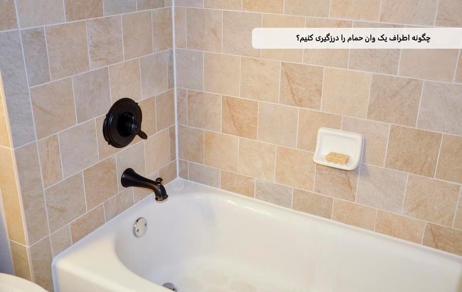 چگونه اطراف یک وان حمام را درزگیری کنیم