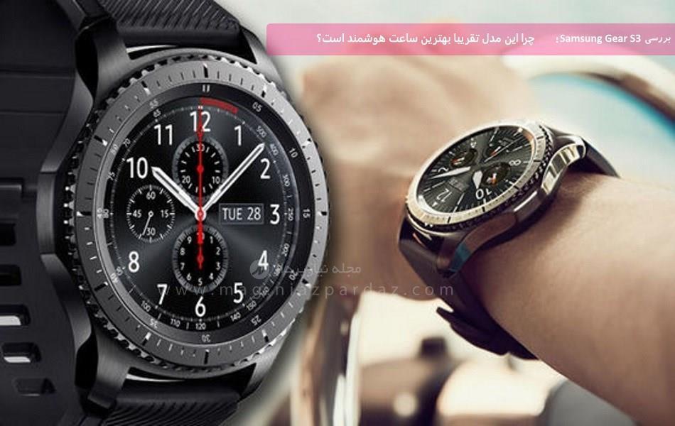 بررسی Samsung Gear S3 Frontier: چرا این مدل تقریبا بهترین ساعت هوشمند است؟