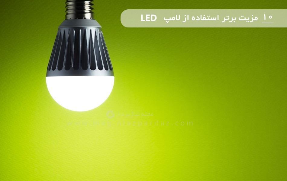 10 مزیت برتر استفاده از لامپ LED