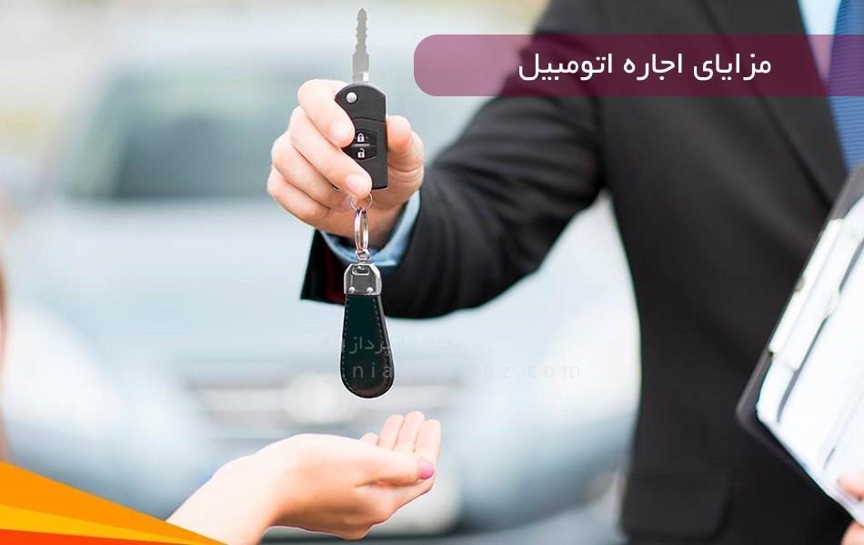 مزایای اجاره اتومبیل