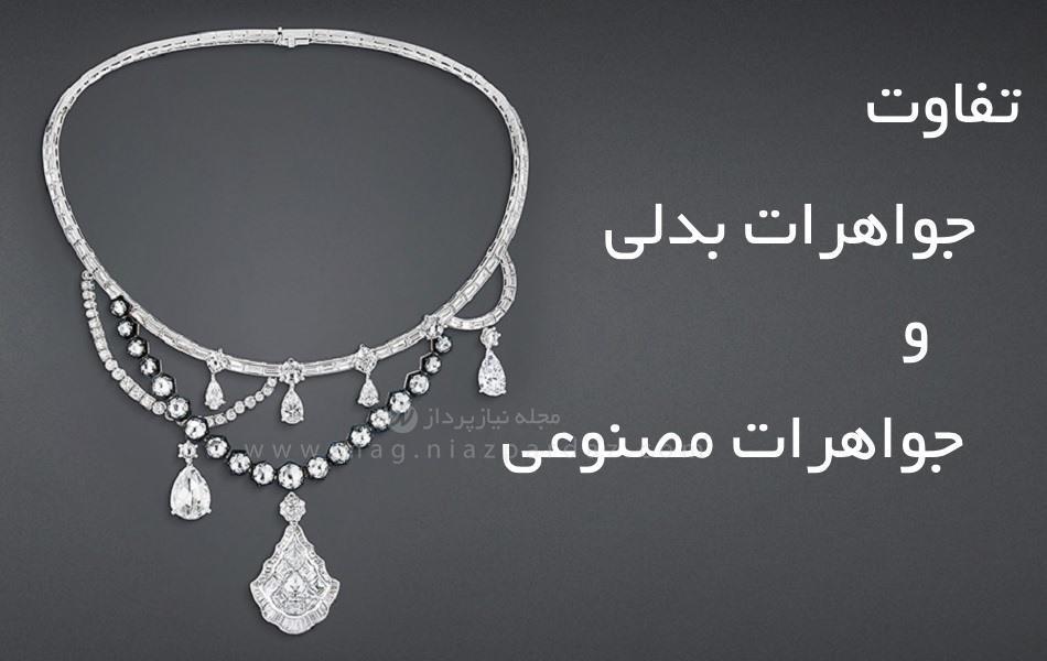 تفاوت بین جواهرات بدلی و جواهرات مصنوعی