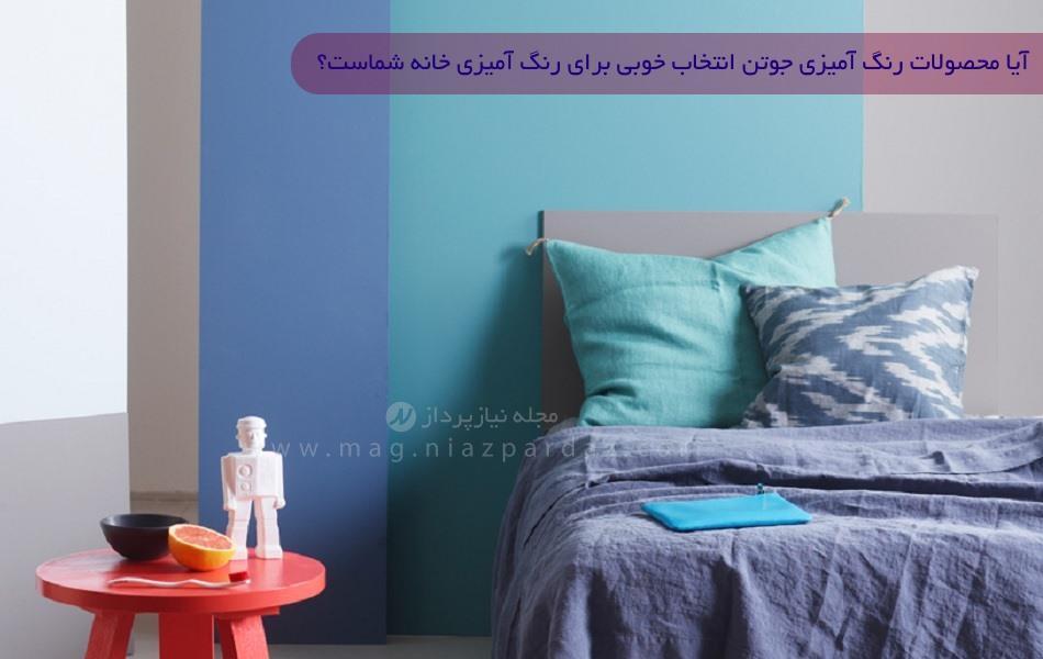 آیا  محصولات رنگ آمیزی جوتن انتخاب خوبی برای رنگ آمیزی خانه شماست؟
