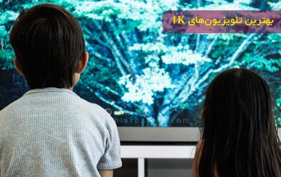 بهترین تلویزیون های 4K