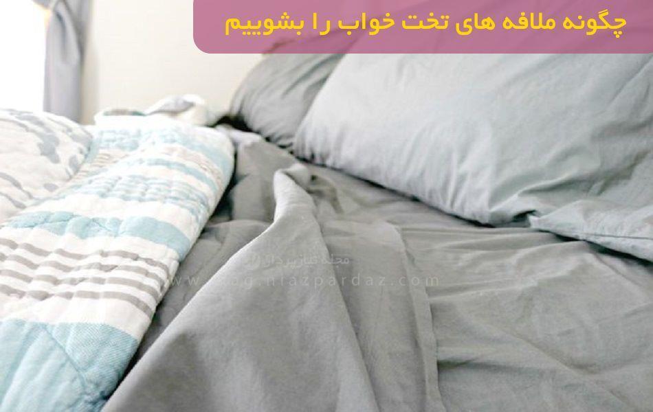 چگونه ملافه های تخت خواب را بشوییم