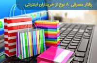 رفتار مصرفی 8 نوع از خریداران اینترنتی