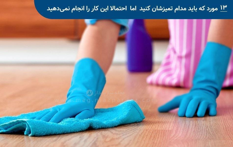 13 مورد که باید مدام تمیزشان کنید اما احتمالا این کار را انجام نمیدهید