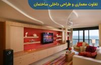 تفاوت معماری و طراحی داخلی ساختمان