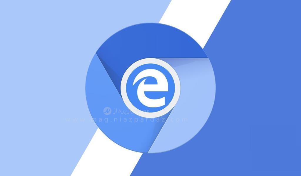 بازسازی مرورگر اج با استفاده از کرومیوم | edge chromium