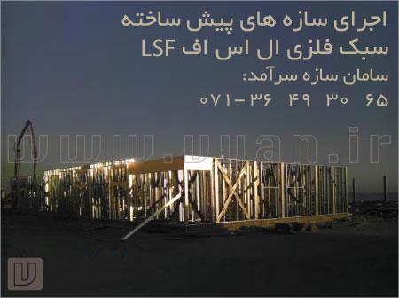 اجرای سازه های پیش ساخته سبک فلزی ال اس اف (LSF)