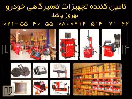 فروش ویژه تجهیزات و ابزار آلات تعمیرگاهی (نقد و اقساط)