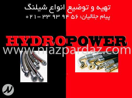 تهیه و توزیع انواع شیلنگ های فشار قوی و صنعتی سیم دار دستگاه پرس هیدرولیک