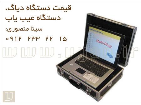 قیمت دستگاه دیاگ دستگاه عیب یاب قیمت دیاگ