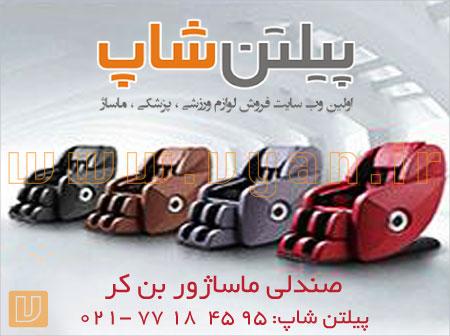 لیست قیمت صندلی ماساژور بن کر  - تهران