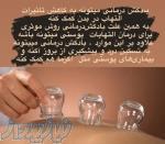 بادکش درمانی در تهران