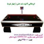ایرهاکی 9 فوت کف ضد خش