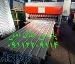 شرکت صنعتی پارس متال آمل