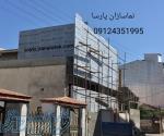 شرکت نماسازان پارسا مجری نماهای مدرن ساختمانی