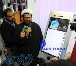 کیوسک لمسی طرح موبایل در غرفه نمایشگاهی touch kiosk