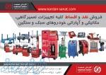 تجهیزات تعمیرگاهی مکانیکی اپاراتی باتریسازی و نظافتی