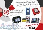دیاگ جی اسکن Gscan Launch