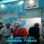 نمایشگاه بین المللی تهران سالن همراه اول