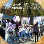 رها کردن بادکنکهای گازی در یکی از مدارس اسلامشهر