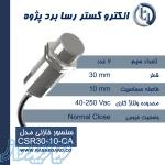 CSR30-10-CA
