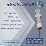 CSR18-10-CN